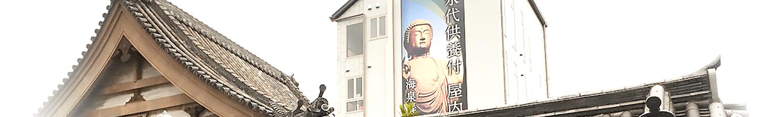 海泉寺について
