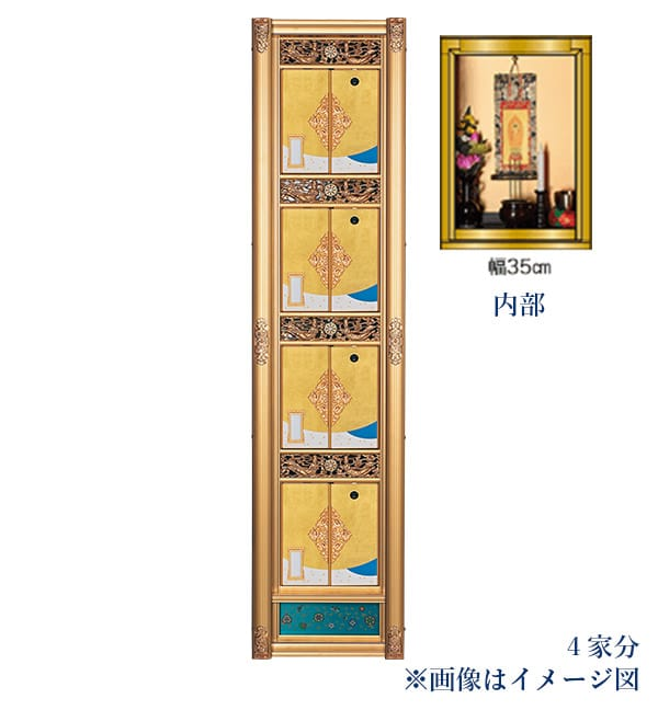 四段型 きくすい壇(きくすい)幅:35cm